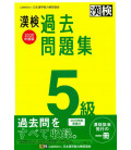 Mock exams Kanken level 5 - Revised 2020 by The Japan Kanji Aptitude Testing Foundation