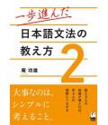 Teaching Japanese grammar one step ahead 2