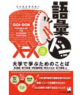 Goi Don vol.1 Intermediate Level Edition - Vocabulary for Academic purposes (Includes QR Code)