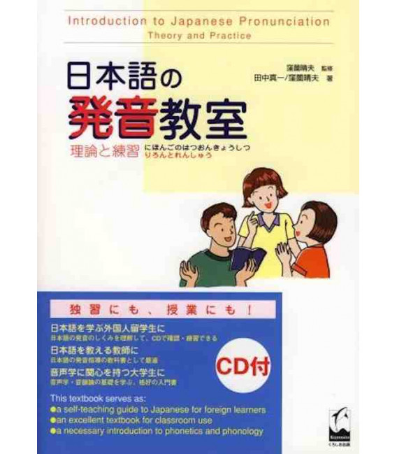 Introduction to Japanese Pronunciation Theory and Practice (Includes CD)