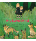 My Jump rope and the little Foxes (Illustrated tale in Japanese)