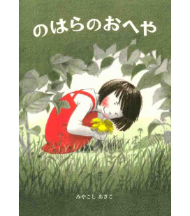 My Room in the Fields (Illustrated tale in Japanese)
