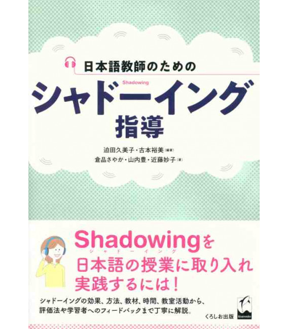 How to Teach Shadowing for Japanese Teachers