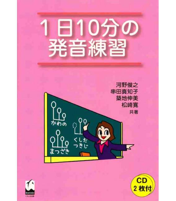 1 nichi 10 Pun no Hatsuon Renshu - Includes 2 CDs
