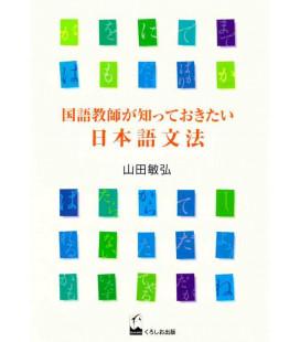 Kokugo Kyoshi ga Shitteokitai Nihongo Bunpo