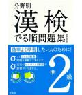 Kanken Derujun Mondaishu Jun 2 Kyu (Exercises for Kanken level pre-2)