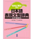 Ikita Reibun de Manabu Nihongo Hyogenbungata Jiten (Japanese expression patterns Dictionary)