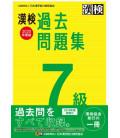 Simulador Examen Kanken Nivel 7 - Editado en 2020 por The Japan Kanji Aptitude Testing Foundation