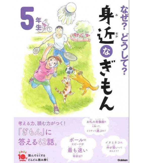 """Naze? Doushite? """"Curious questions"""" (Reading for 5th grade elementary school in Japan) Second edition"""