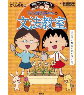 Chibi Maruko Chan no Bunpou Kyoshitsu (Chibi Maruko's grammar class)