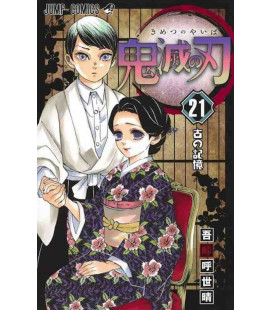 Kimetsu no Yaiba (Demon Slayer) - Vol 21