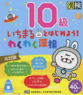 Wakuwaku Kanken 10 - For children - Revised edition