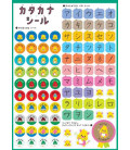 Unko Drill Katakana - Niños de 5 y 6 años en Japón