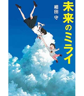 Mirai No Mirai (Japanese novel written by Mamoru Hosoda)