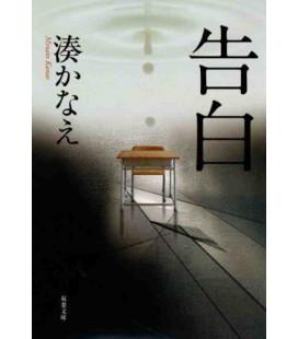 Kokuhaku - Confessions (Japanese novel written by Kanae Minato)