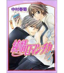 Junjo Romantica Vol. 4