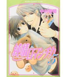 Junjo Romantica Vol. 5