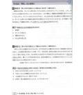 New Kanzen Master JLPT N1: Reading Comprehension
