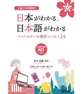 Understanding Japan and Japanese - Essays about Japan and Japanese language for N1