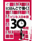 Working in Japanese, Business Japanese in 30 Hours (Includes CD)