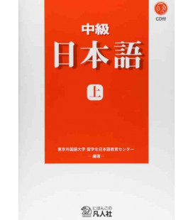 Chukyu Nihongo 1 (Includes CD)