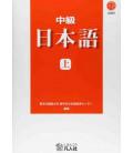 Chukyu Nihongo 1 (Includes CD)