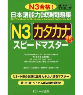 JLPT Speed Master N3: Katakana (Incl. audio download)
