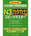 JLPT Speed Master N3: Katakana (Incluye descarga de audio)
