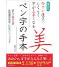 Zoho kaichoban ima sugu - Improve kanji calligraphy