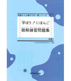 Manabou! Nihongo Shokyu 1 Listening workbook (Nihongo Noryoku Shiken N5/ Nihongo NAT-TEST 5)
