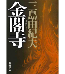 Kinkaku-ji (The Temple of the Golden Pavilion) Japanese novel by Yukio Mishima