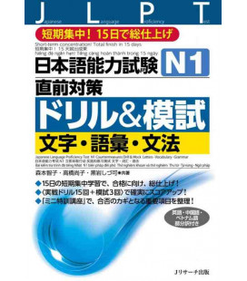 JLPT Drill and Moshi N1 - Short-term concentration!Total finish in 15 days