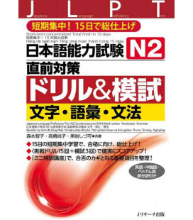 JLPT Drill and Moshi N2 - Short-term concetration!Total finish in 15 days