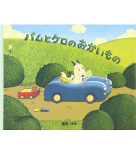 Bamu to Kero no Okaimono (Illustrated tale in Japanese)