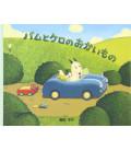 Bamu to Kero no Okaimono (Illustrated tale in Japanese)
