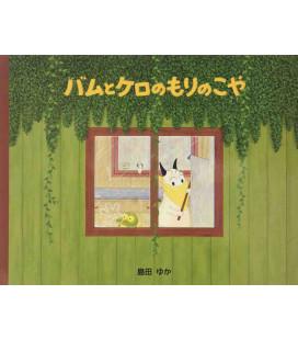 Bamu to Kero no Mori no Koya (Illustrated tale in Japanese)