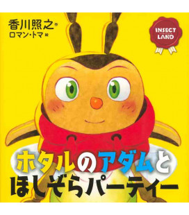 Insect Land - Hotaru no Adam to Hoshizora Party (Illustrated tale in Japanese)