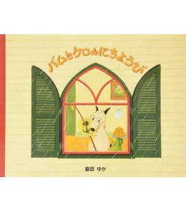 Bamu to Kero no Nichiyobi (Illustrated tale in Japanese)
