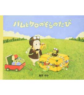 Bamu to Kero no Sora no Tabi (Illustrated tale in Japanese)
