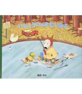 Bamu to Kero no Samui Asa (Illustrated tale in Japanese)