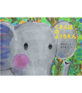 Gurumpa no Yochien (Illustrated tale in Japanese)