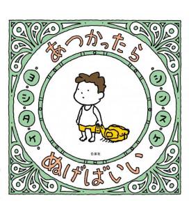 Atsukattara Nugeba ii (Illustrated tale in Japanese)