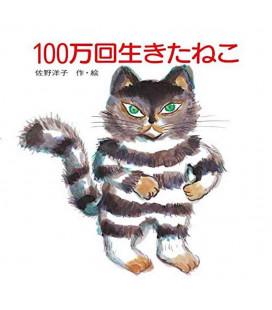 Hyakuman Kai Ikita Neko (Illustrated tale in Japanese)