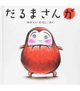 Darumasan ga (Illustrated tale in Japanese)