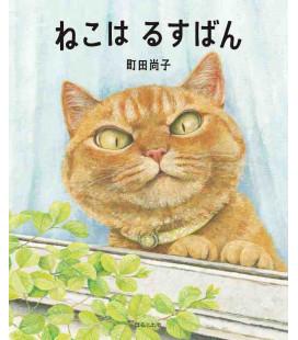 Neko wa Rusuban (Illustrated tale in Japanese)