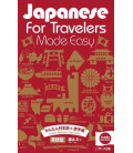 Japanese for Travelers Made Easy - Incluye descarga de audio