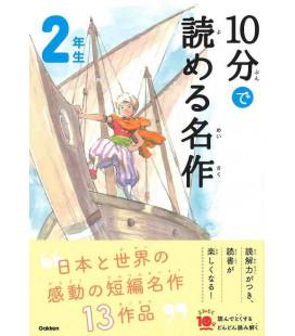 10 - Pun de Yomeru Meisaku - Masterpieces to read in 10 minutes (2nd Grade Elementary School Reading in Japan)