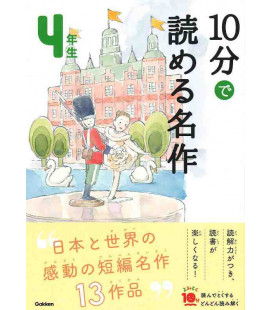 10 - Pun de Yomeru Meisaku - Masterpieces to read in 10 minutes (4th Grade Elementary School Reading in Japan)
