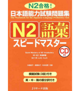 JLPT Speed Master N2: Vocabulary (Includes CD)