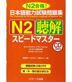 JLPT Speed Master N2: Listening Comprehension (Includes 3 CDs)